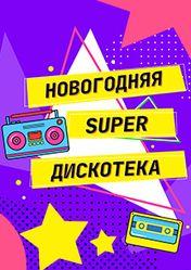Концерт Новогодняя SUPER Дискотека в Москве