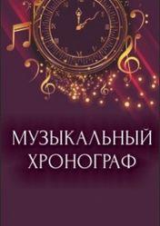Концерт Музыкальный хронограф. Органный абонемент в Красноярске