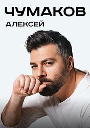 Концерт Алексей Чумаков в Москве