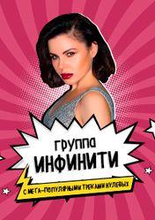 Концерт Инфинити в Москве