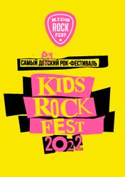 Концерт Kids Rock Fest в Москве