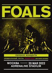Концерт Foals в Москве