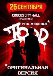 """Концерт Рок-мюзикл """"TODD"""". Оригинал-версия в Москве"""