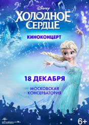 Концерт Киноконцерт Disney «Холодное сердце» в Москве