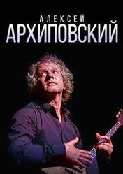 Концерт Алексей Архиповский в Москве