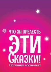 Концерт Что за прелесть эти сказки! Органный абонемент в Красноярске