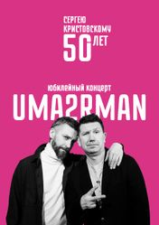 Концерт Uma2rman. Сергею Кристовскому 50 лет в Москве