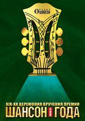 Концерт Ежегодная церемония вручения премии «Шансон года» в Москве