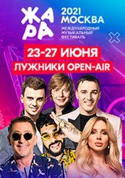 Концерт Жара Фест. Москва в Москве