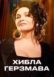 Концерт Хибла Герзмава и Екатерина Ганелина в Москве