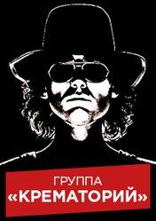 Концерт Крематорий в Красноярске