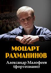 Концерт Моцарт. Реквием в Москве