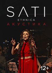 Концерт Sati Ethnica в Москве