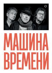 Концерт Машина времени в Москве