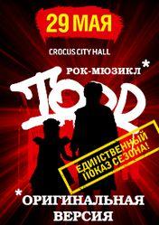 Концерт Рок-мюзикл «TODD» в Москве