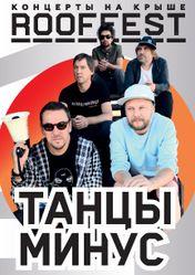 Концерт Танцы Минус. Концерт на крыше. Roof Fest в Москве