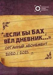 Концерт Если бы Бах вел дневник... Органный Абонемент в Красноярске