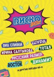 Концерт Диско 90-х Красноярск в Красноярске