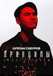 Концерт Нурлан Сабуров. Stand Up в Красноярске