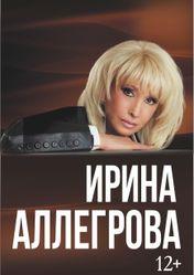 Концерт Ирина Аллегрова Красноярск в Красноярске