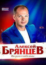 Концерт Алексей Брянцев. Как долго я тебя искал в Красноярске