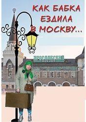 Как бабка ездила в Москву