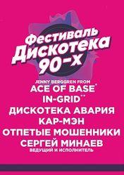 Фестиваль дискотека 90х