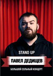 Концерт Павел Дедищев в Красноярске