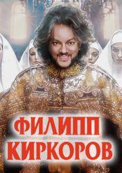 Концерт Филипп Киркоров в Красноярске