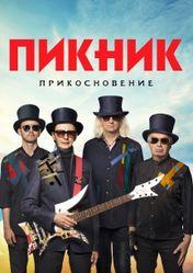 Концерт Пикник в Красноярске