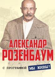 Концерт Александр Розенбаум. в Красноярске