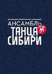 Концерт Ансамбль танца Сибири им.М.Годенко в Красноярске