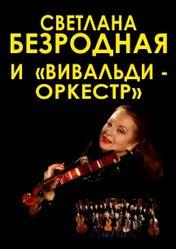 Концерт Светлана Безродная. Вивальди-оркестр в Красноярске