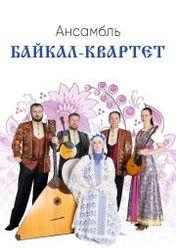 Концерт Байкал-квартет. Иркутская филармония. Музыкальный перекресток в Красноярске
