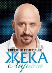 Концерт Жека в Красноярске