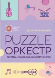 Puzzle-оркестр