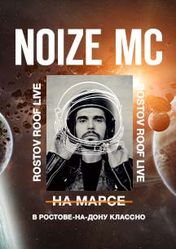 Noize МС