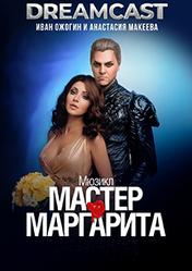 Мюзикл Мастер и Маргарита