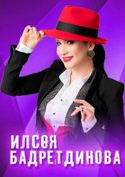 Ильсия Бадретдинова