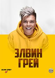 Elvin Grey-Радик Юльякшин
