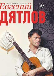Концерт Евгений Дятлов в Волгограде