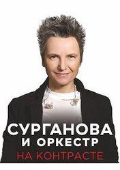 Концерт Сурганова и Оркестр в Волгограде