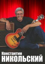 Концерт Константин Никольский в Волгограде