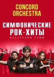 Концерт Шоу «Симфонические рок-хиты» Властелин тьмы «Concord Orchestra» в Волгограде