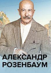 Концерт Александр Розенбаум в Волгограде