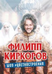 Концерт Филипп Киркоров в Волгограде