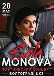 Концерт Сола Монова в Волгограде