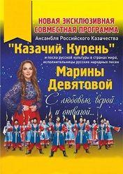 Концерт Казачий курень и Марина Девятова в Волгограде