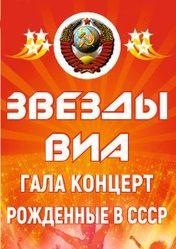 Концерт Звезды ВИА. Рожденные в СССР в Волгограде