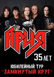 Концерт Ария. Юбилейный тур. 35 лет в Волгограде